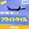 ANAの飛行機に乗って貯めるフライトマイルと具体的事例