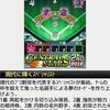 【Central Stars 2016 2nd】~2016年版セントラルリーグスターズ2オーダー攻略!