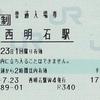 西明石駅 普通入場券