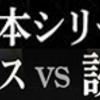 日本シリーズ2019の日程は?テレビ中継は?ルールは?出場資格選手も!
