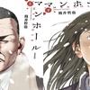 【1巻から最新刊まで!】人気漫画『マンホール』を実質無料で読む方法【違法なし】