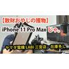 【散財おやじ】iPhone 11 Pro Maxを買う!ヤマダ電機LABI三宮店に在庫多数!急げ!!in 神戸・三宮・元町 VLOG#22