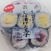 セブン-イレブンの「花の細巻寿司 しば漬けと玉子」でけっこう満足した。