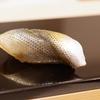 鮨が10倍楽しくなる旬魚の世界 No. 17~冬~コハダ(小鰭)