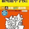 ついに東京&神奈川で中学受験解禁!本日2/1 18時台にインターネットで合格発表をする学校は?