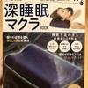 本屋で枕を買ったら睡眠不足と肩こりが改善した話