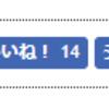 Google+ ボタンのカウンターが廃止?