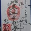 【会津三十三観音】第三十一番札所 立木(塔寺)観音【会津めぐり】