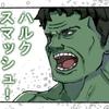 MCU紹介 第五回 怒れる緑の巨人「インクレディブル・ハルク」ネタバレ無し あらすじ