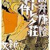 叙述(じょじゅつ)トリック 有名小説6選