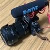 デジカメ用の外付けマイク「RODE VideoMic GO」購入!  録音できず初期不良か!?と思ったら違った