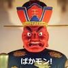 ●日本政府は、ロイス下院外交委員長(共和党)に強く抗議し訂正させるべし。