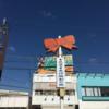 膳所駅周辺おさんぽ