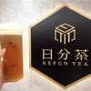 【台湾】タピオカの次はコレだ!?濃厚チーズティー!