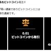1万円から始めるビットコインFX。ビットコイン専用EAでBITCOINmをトレードすれば可能です!