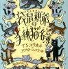 ミュージカル『キャッツ』好きなら、絶対に読んでおきたい絵本