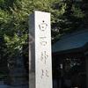 白石神社(札幌市)