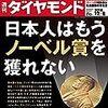 週刊ダイヤモンド 2018年12月08日号 日本人はもうノーベル賞を獲れない 科学技術立国の危機/跋扈する「新型ヤミ金」