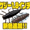 【EVERGREEN】不気味なシルエットの虫系ワーム「ゲジー1.8インチ」に新色追加!