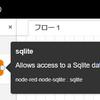 【RaspberryPi】Node-REDでローカル環境にあるデータベースSQLiteを使用する