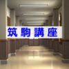 6年・筑駒講座まとめ(2022年入試に向けて)