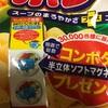 お菓子「コーンポタージュ」でコンポタくんマグネットが貰える!