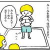「3才のルール ドッチボール」の巻