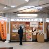 羽田空港でビジネスマンに人気。卵専門店でたっぷり鶏肉の親子丼を堪能