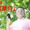【おこめの日常】第7話「真夏日」
