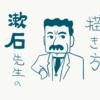 夏目漱石先生の描き方