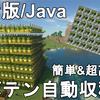 【マイクラ1.17】 超簡単に作れる高効率のサボテン自動収穫機の作り方解説!Java/統合版 Minecraft Easy Cactus Farm【マインクラフト/JE/BE/便利装置/ゆっくり実況】