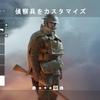 【BF1】偵察兵武器の解説記事まとめ(随時更新)【武器解説】