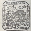 一人旅 駅スタンプ集め 九州旅行in 福岡