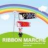 Ribbon marche メンバーおさらいです!
