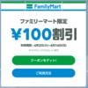 LINE Payがファミマ・ローソンなどで使える100円割引クーポンをそれぞれ配布中!Right-onなら400円割引!