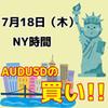 【7/18 NY時間】AUDUSDの4時間足レンジブレイクに注目!!