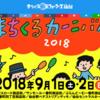 宮城・仙台のイベント9月※9月4日更新