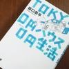 「TOKYO 0円ハウス0円生活」を読んでの感想