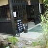 寒の地獄温泉*大分県玖珠郡九重町やまなみハイウェイ沿い