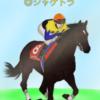 天皇賞・春 ◎シャケトラ