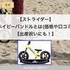 【ストライダー】ベイビーバンドルとは(価格や口コミ)【出産祝いにも!】