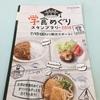 学食巡り 244食目 京都美術工芸大学 東山キャンパス