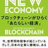 『ブロックチェーンがひらく「あたらしい経済」』 文系でもわかるブロックチェーン