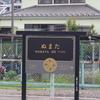 【駅探訪】群馬北部一大都市の駅はどんなもんだべ?「沼田駅」