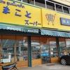 ビエンチャンの日系スーパー - まことスーパー(MAKOTO Japanese Supermarket) - (ビエンチャン・ラオス)