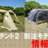 【予約日確定】カマボコテント2別注(ナチュラム)モデル