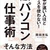 岡田充弘さん「仕事が速い人ほどマウスを使わない! 超速パソコン仕事術」