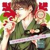 スイーツ男子CD vol.4 はんなり練り切りと、とろーりフレンチトースト編