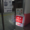 喫茶アベニュー/北海道札幌市