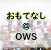 素晴らしい肉体美…!OWS開催!~おもてなし編~
